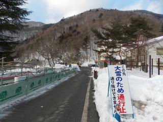 10s精進湖公営駐車場崎通行止め.jpg