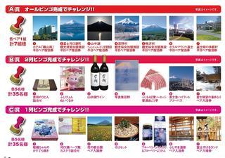 270821富士五湖ビンゴスタンプ .jpg